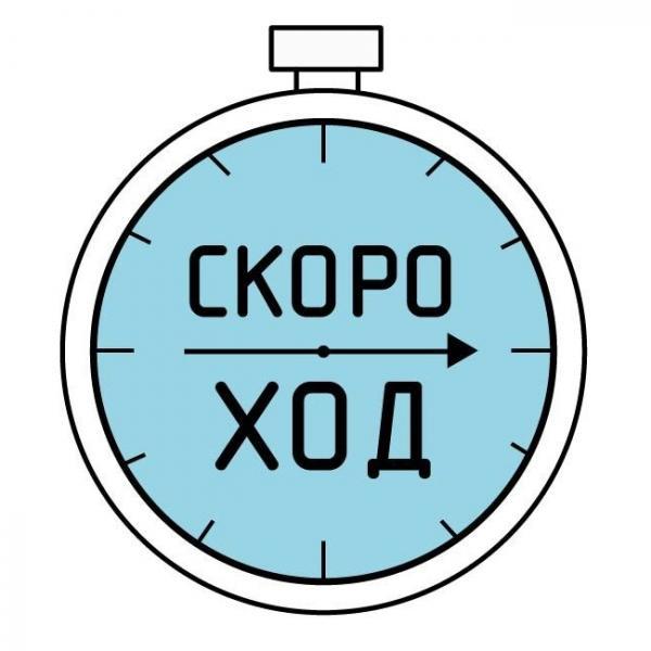 КвизСкороход